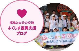 福島と大分の交流 ふくしま復興支援ブログ