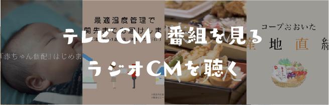 テレビCM・番組を見る ラジオCMを聞く