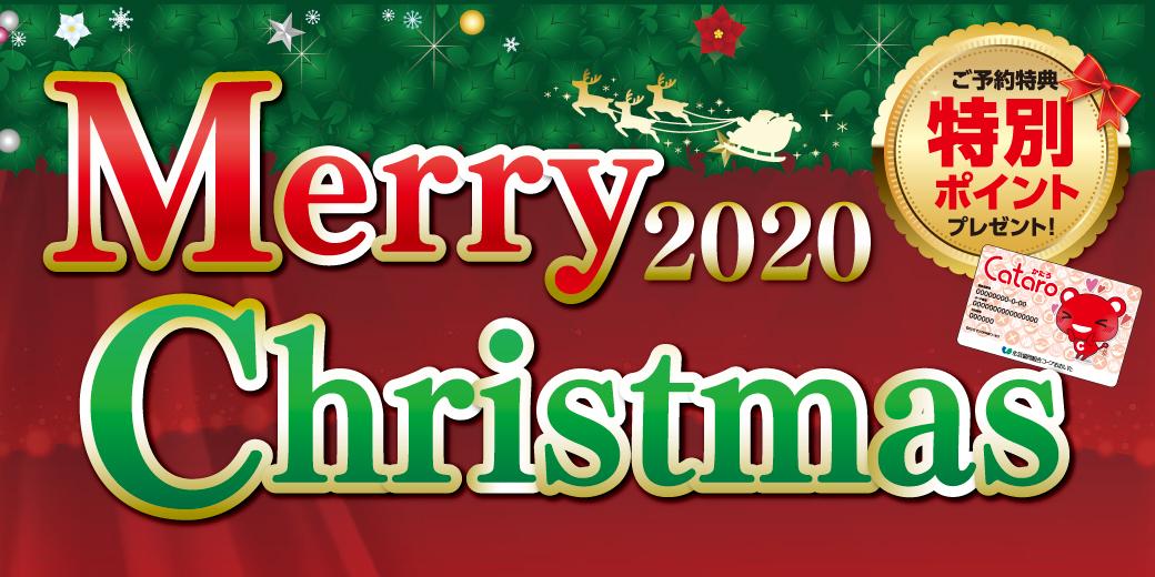 2020クリスマスのご予約承り中