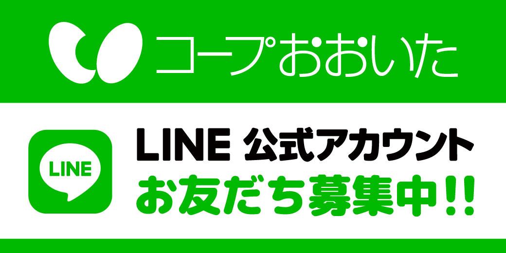 LINE公式アカウント お友達募集中!!