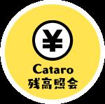 Cataro 残高照会
