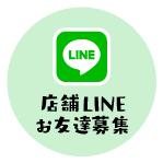 店舗LINEお友達募集