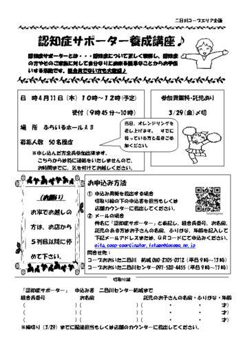 20190411_二目川_認知症サポーター養成講座のサムネイル
