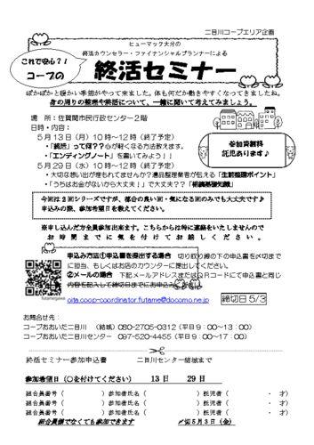 20190531_佐賀関_終活セミナーチラシのサムネイル