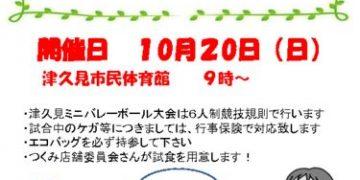 2019-10-20-津久見-ミニバレーボール大会のサムネイル