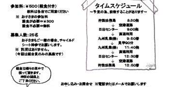 20190909_日出・杵築_産地見学のサムネイル