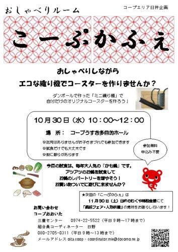 20191030-臼杵-こーぷかふぇ10のサムネイル