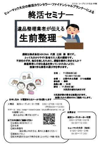 コピー20191120_日出・杵築_終活セミナーのサムネイル