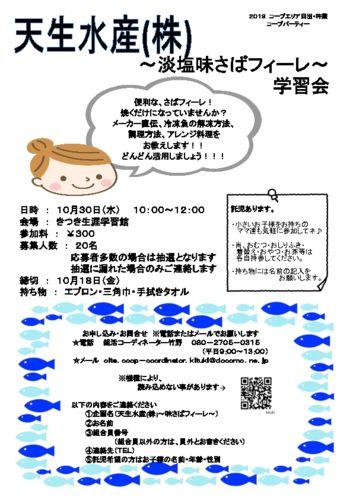 20191030_日出・杵築_コープパーティーのサムネイル