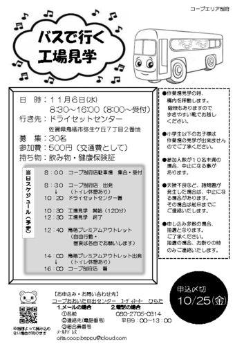 20191106_別府_産地見学のサムネイル