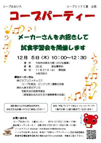 20191205_竹田_コープパーティーのサムネイル