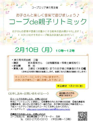 20200210-tsukumi.oyako.rythmのサムネイル