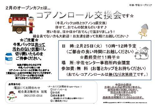 20200225_宇佐_コアノンロール交換会のサムネイル