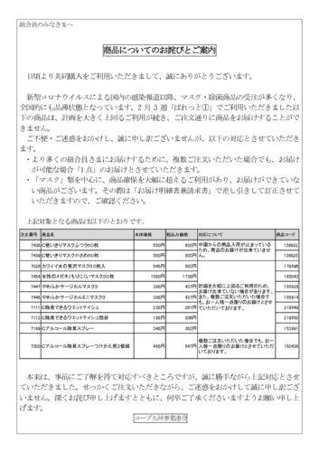 お詫びチラシ19078「新型コロナウイルス関連商品10SKU」(お一人様一点限り・欠品)のサムネイル