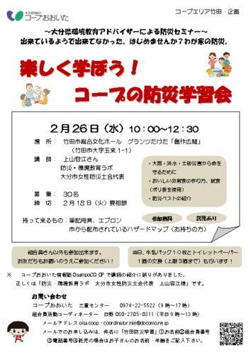 20200226-竹田-防災学習会のサムネイル