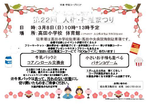 20200308-中津宇佐-人権福祉まつりのサムネイル