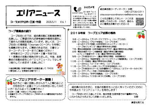 202005-三重-おさんぽこーぷ・豆知識のサムネイル