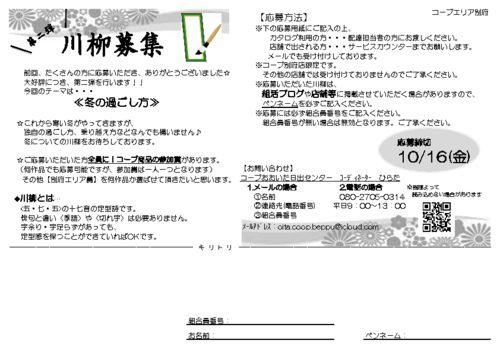 20200831_ 別府_川柳募集(冬)のサムネイル
