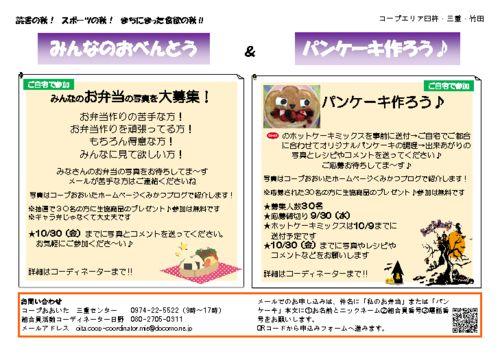 20200907_三重_お弁当&パンケーキのサムネイル