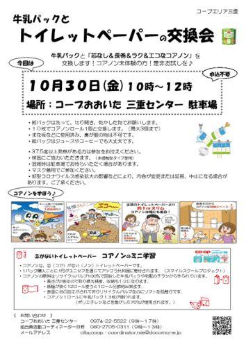 20201030_三重(豊後大野)_トイレットペーパー交換会のサムネイル