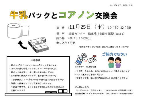 20201125_日田_コアノン交換会のサムネイル