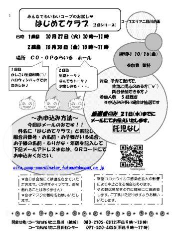 20201027-二目川-はじめてクラブのサムネイル