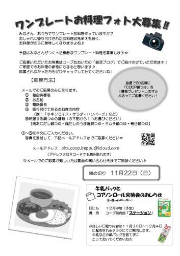 20201109_別府_ワンプレートお料理フォト募集のサムネイル