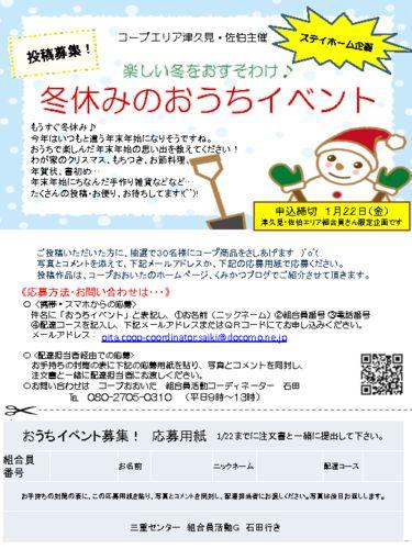 2020.12.7冬休みのおうちイベント(津久見・佐伯)のサムネイル