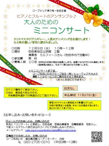 20201209-佐伯-コンサートのサムネイル