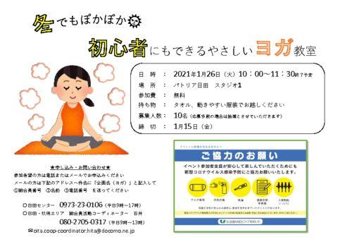 2021.1.26_日田・玖珠_冬でもぽかぽか☀初心者にもできるやさしいヨガ教室のサムネイル