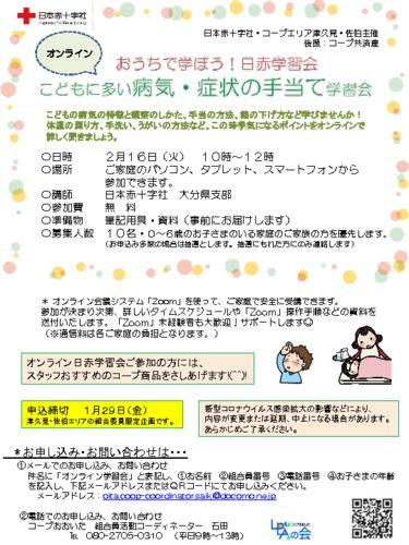 2021-2-16-津久見・佐伯-日赤のサムネイル