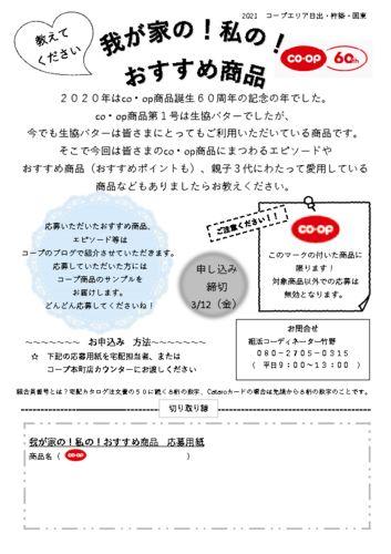 20213.1配布_日出・杵築・国東_おすすめ商品募集のサムネイル