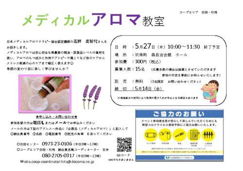 2020.5.27_日田_メディカルアロマ-1のサムネイル