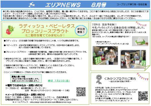 07-23-津久見・佐伯-家庭菜園のサムネイル