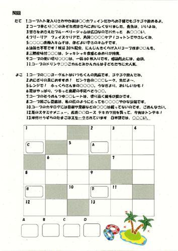 20210726_二目川_クロスワードに挑戦!2021夏_rotatedのサムネイル