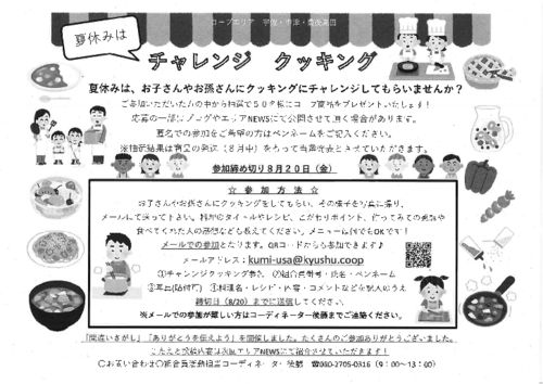 20210802_チラシ宇佐・中津・豊後高田_チャレンジクッキングのサムネイル
