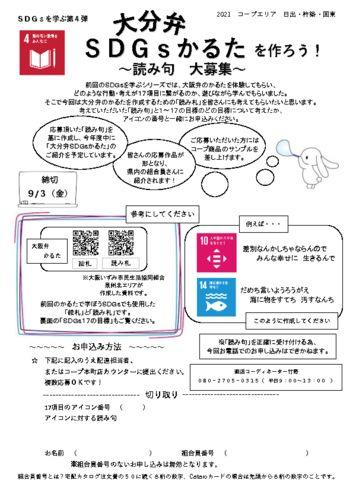 2021.8.16_日出・杵築・国東大分弁SDGsかるたを作ろうのサムネイル