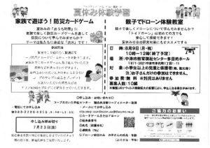 20210700_宇佐_防災&ドローンのサムネイル