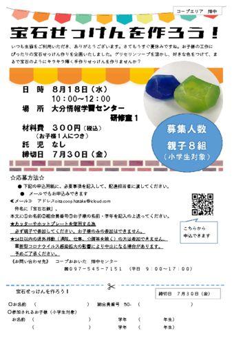 20210818_畑中_宝石石鹸を作ろうのサムネイル