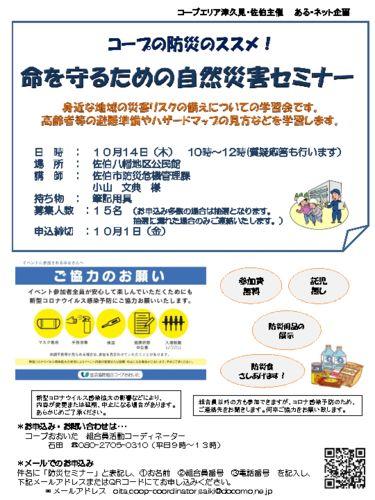 2021-10-14-佐伯-防災セミナーのサムネイル
