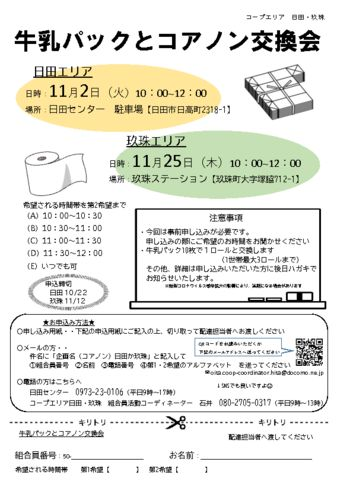 20211125_コアノン交換会チラシ_日田&玖珠のサムネイル